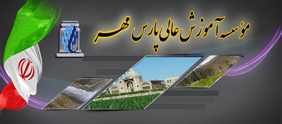 موسسه آموزش عالی پارس مهر